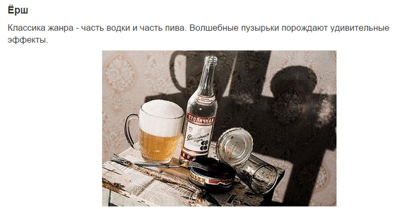 как называется пиво с водкой