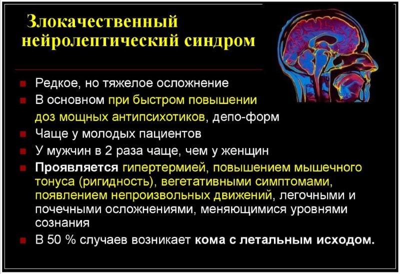 лечение нейролептического синдрома