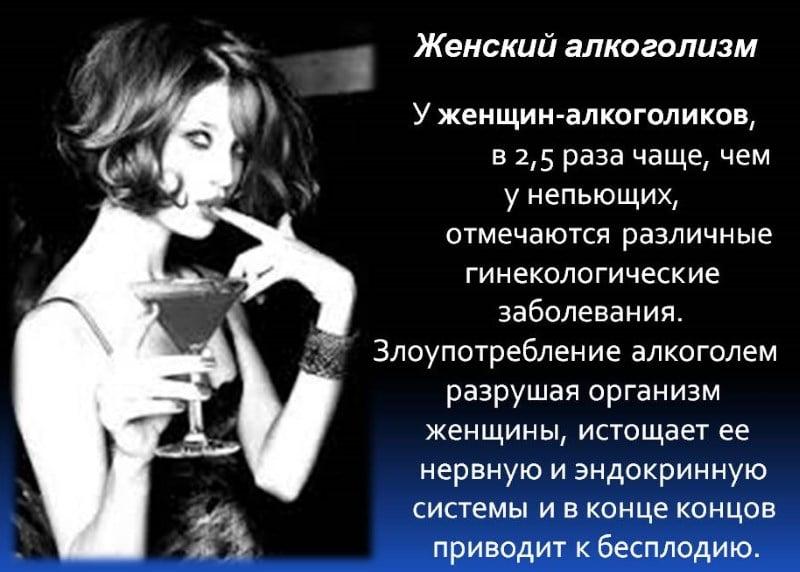 как женщине бросить пить алкоголь самостоятельно в домашних условиях
