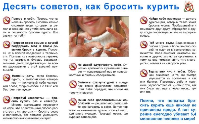 можно ли бросить курить постепенно уменьшая количество сигарет