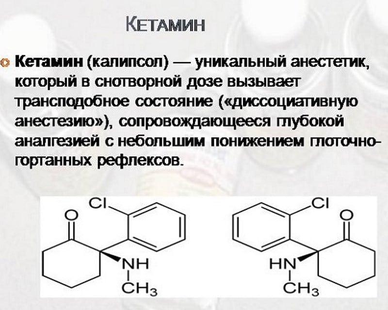что такое кетамин