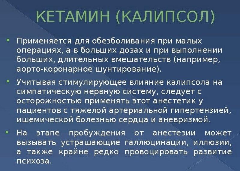 механизм действия кетамина