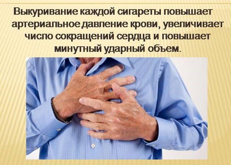 никотин в сигаретах повышает или понижает давление