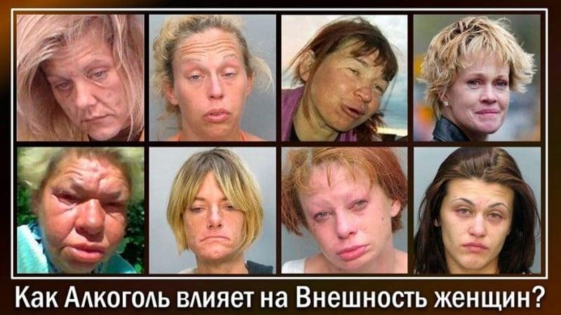 Алкоголизм женский внешние изменения