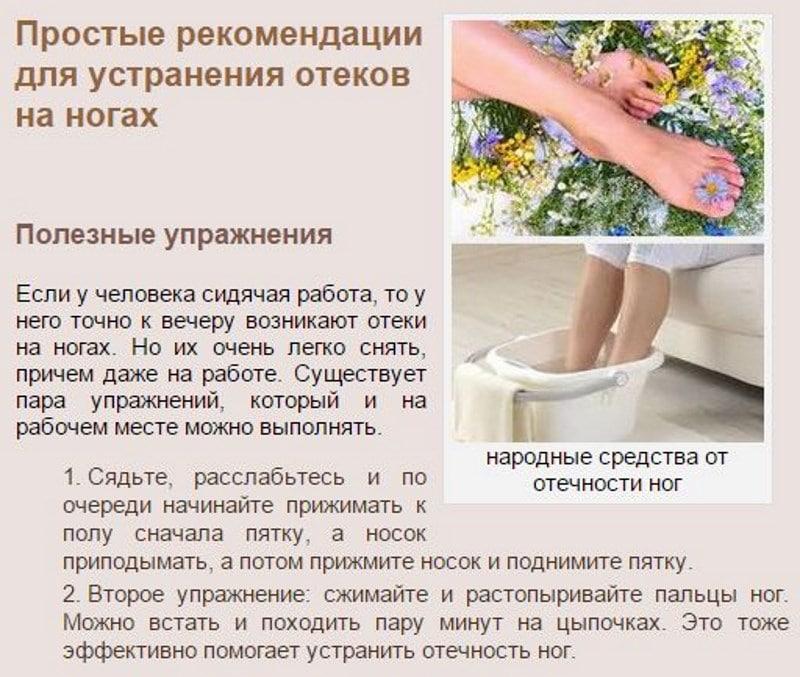Чем снять отёчность ног в домашних условиях