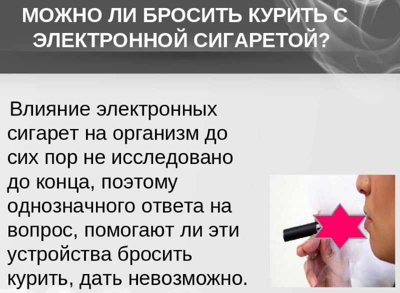 можно ли бросить курить с помощью электронной сигареты отзывы