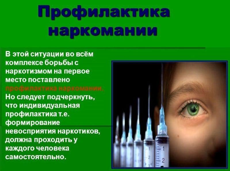 профилактика наркозависимости