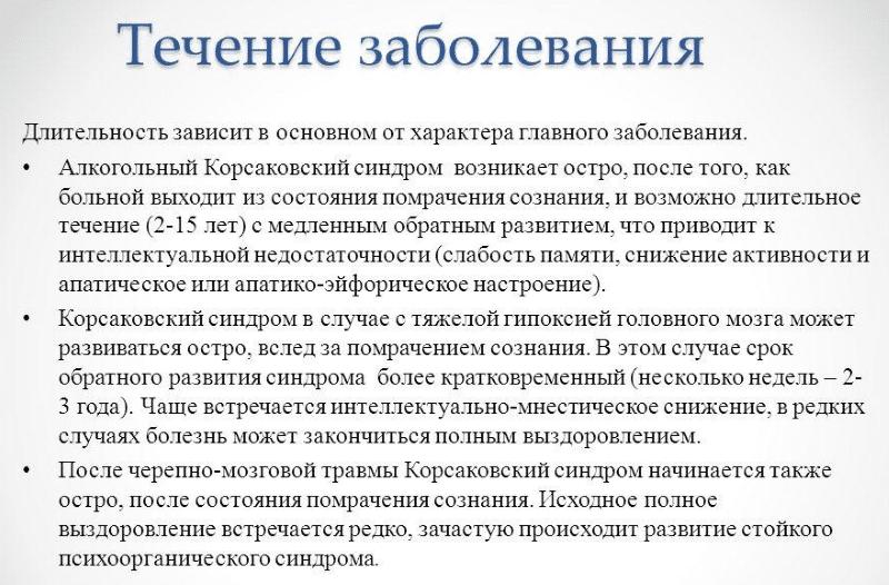 симптомы синдрома Корсакова