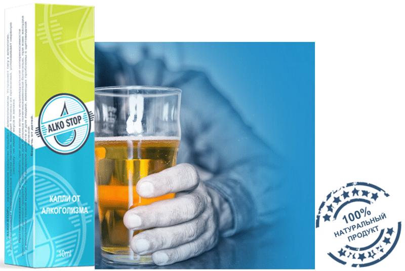 средство Алкостоп от алкоголизма цена в аптеке отзывы