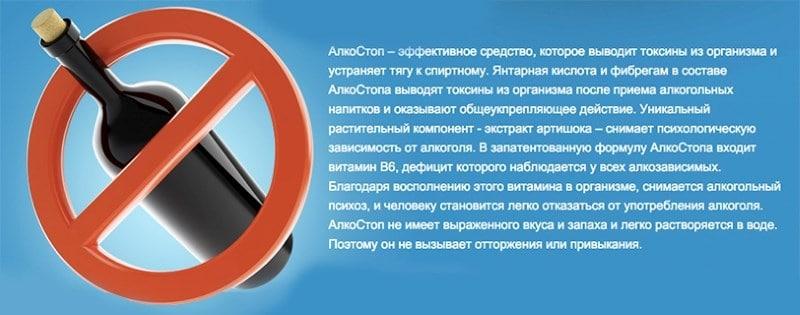 препарат Алкостоп