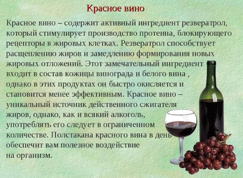 какие вино повышает давление