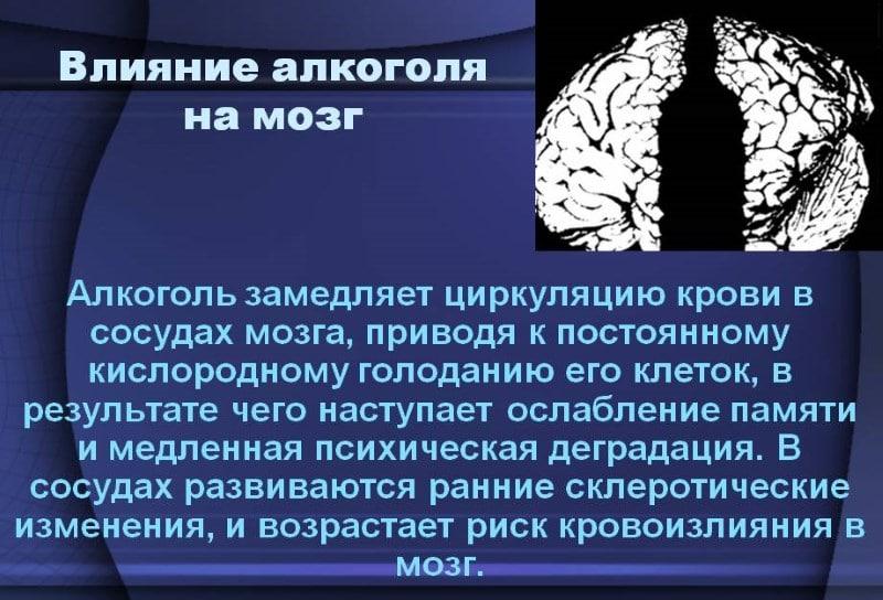 как алкоголь влияет на мозг человека