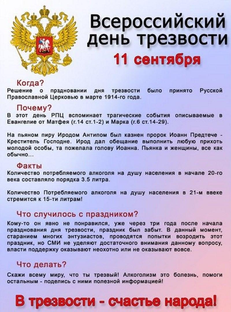 когда день трезвости в России