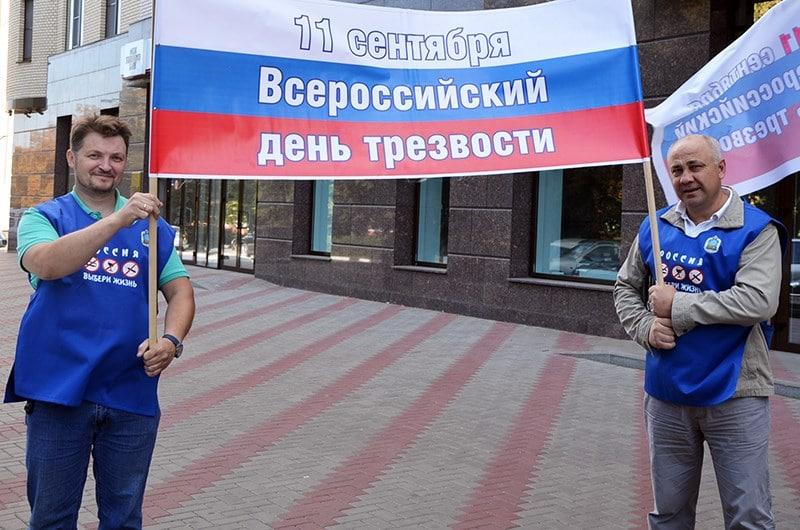 когда в России отмечают День трезвости