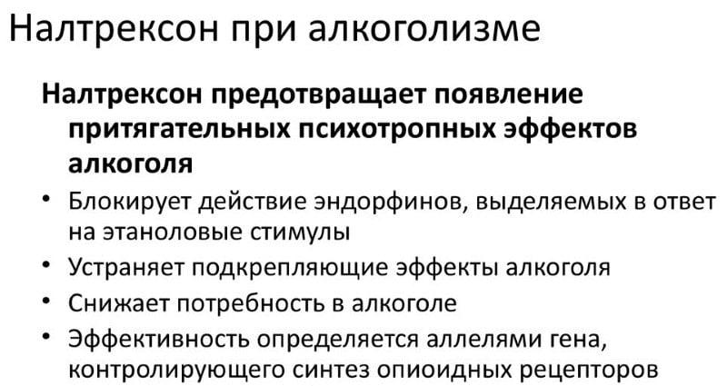 препарат Налтрексон