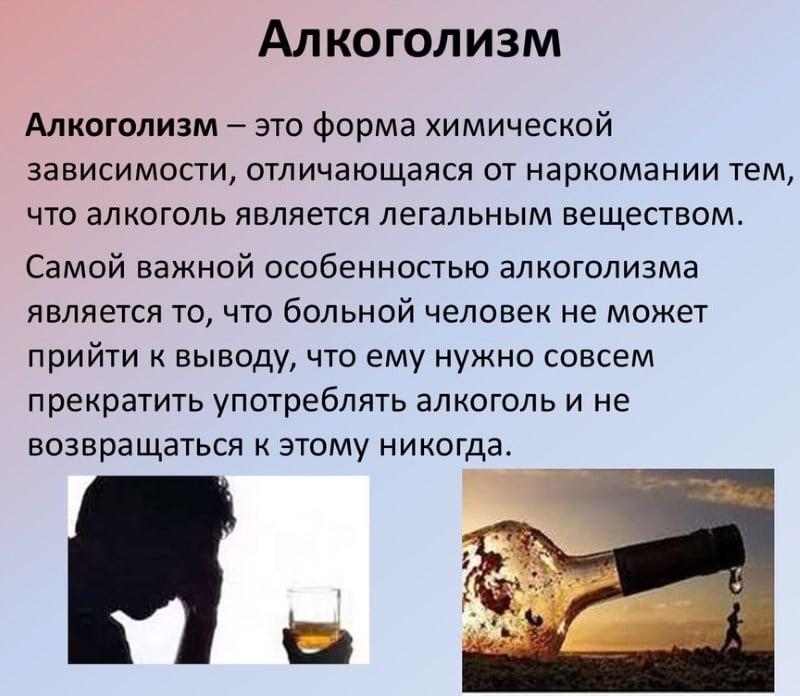 сколько стадий алкоголизма есть