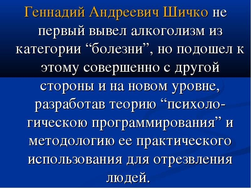 Шичко Геннадий Андреевич избавление от алкоголизма шаг за шагом