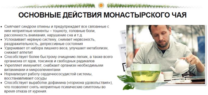 как приготовить монастырский чай в домашних условиях