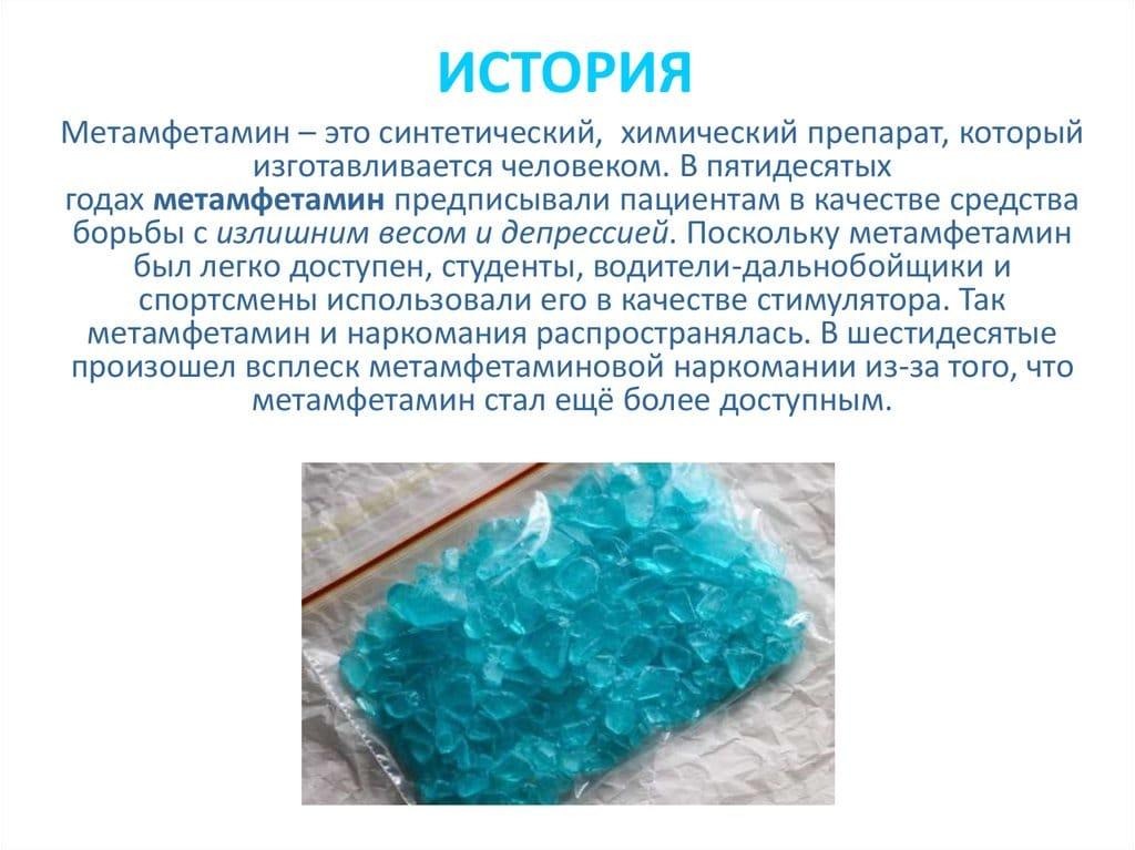 что такое наркотик кристалл