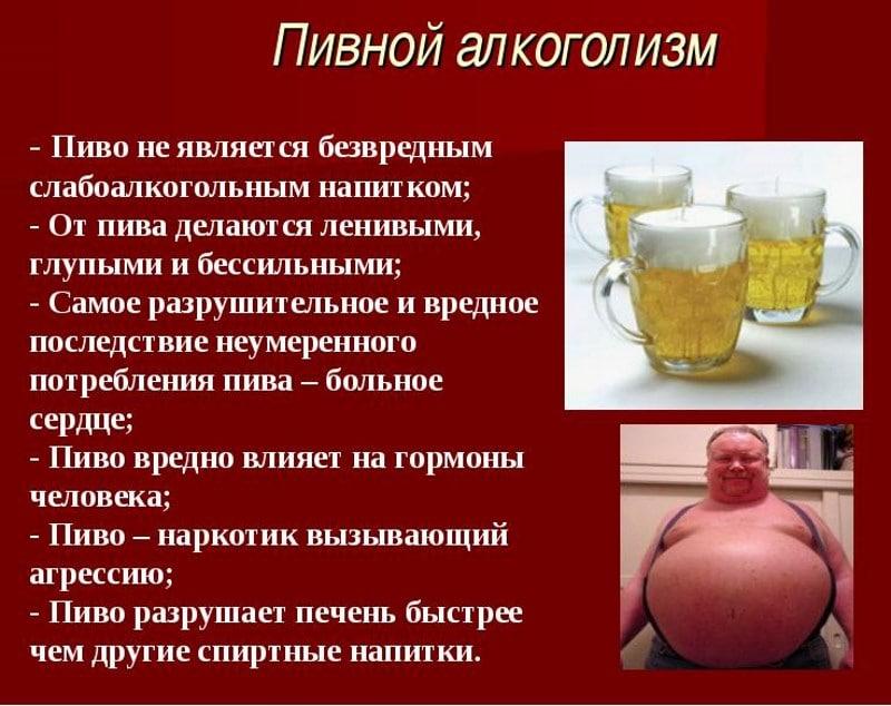алкоголь в крови после пива держится