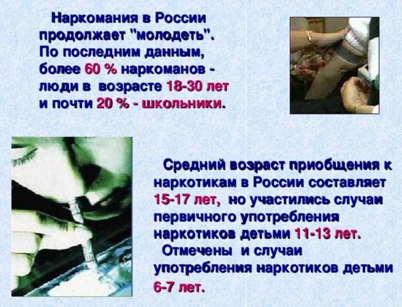 количество наркоманов в России