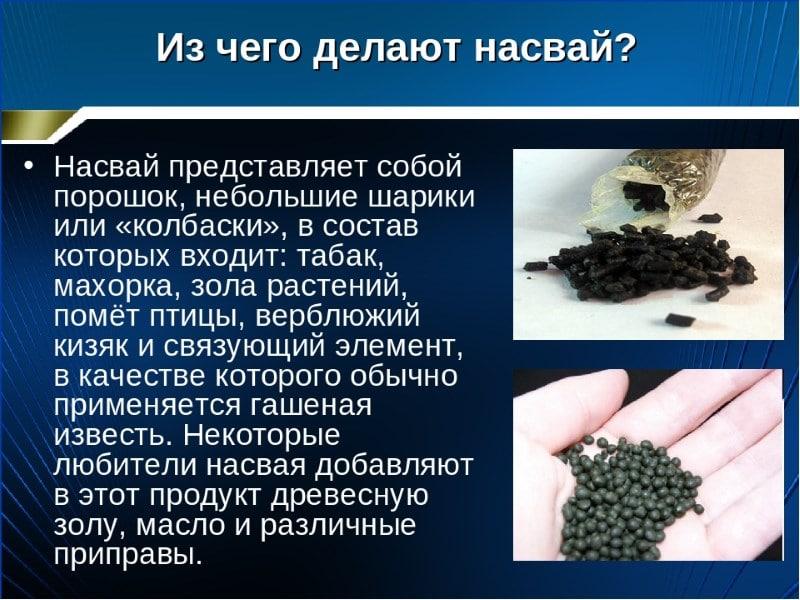 разрешён ли насвай в России