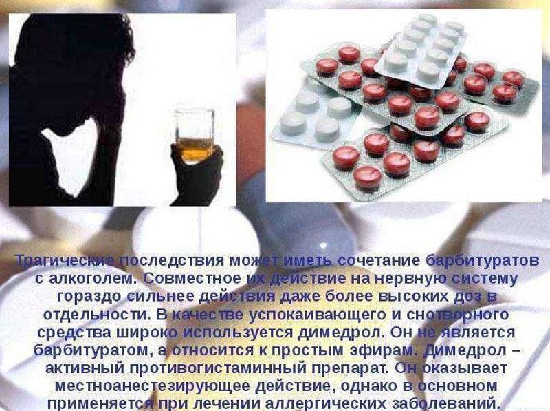 водка с Димедролом какой эффект