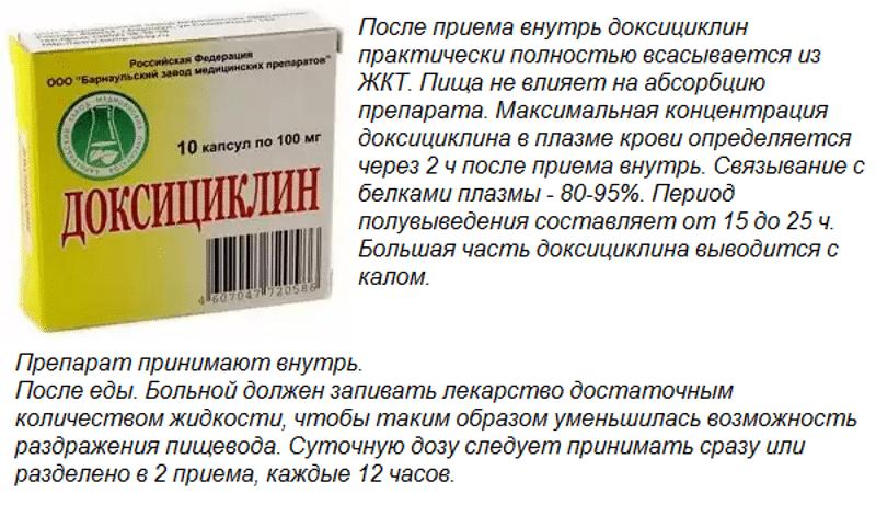 можно ли принимать Доксициклин с алкоголем