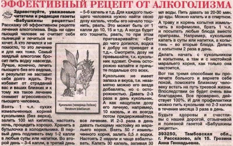 Чемеричная вода от алкоголизма дозировка отзывы клиники по лечению алкоголизма в Москве