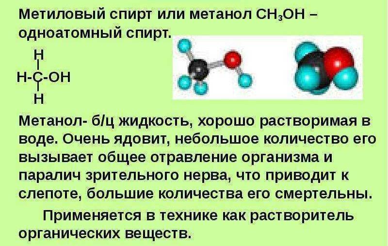 влияние метилового спирта на организм человека