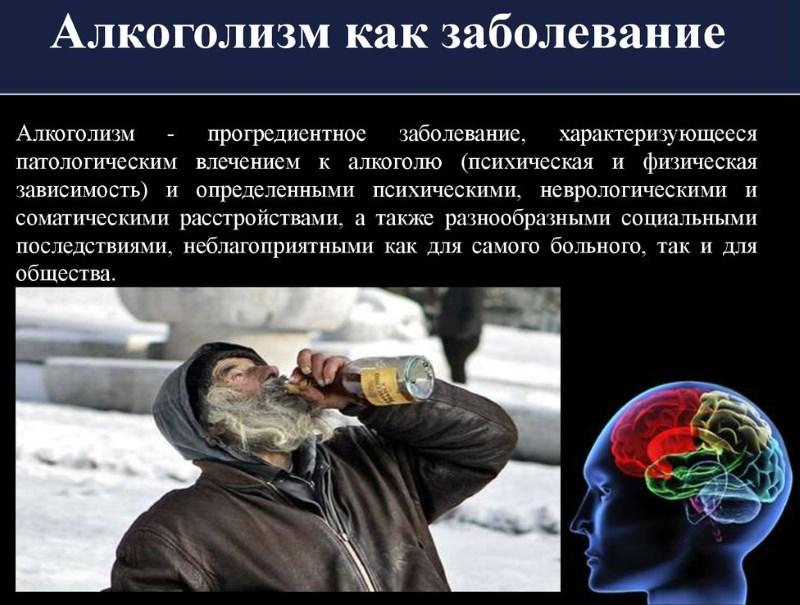 наркомания и ее последствия