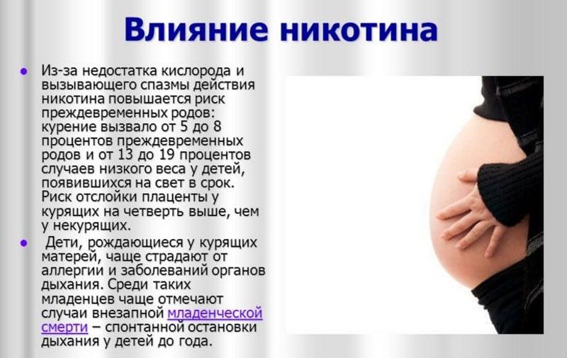 влияние сигарет на беременность