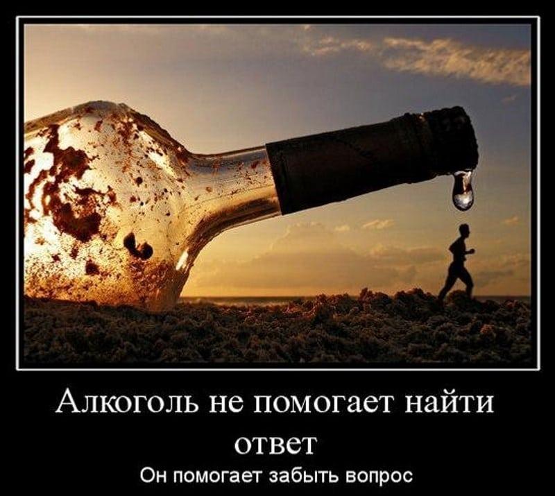 картинки нет алкоголю