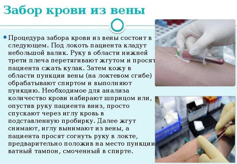 курение и анализ крови из вены