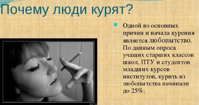 причины почему люди курят