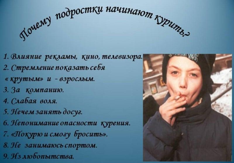 причины возникновения табачной зависимости