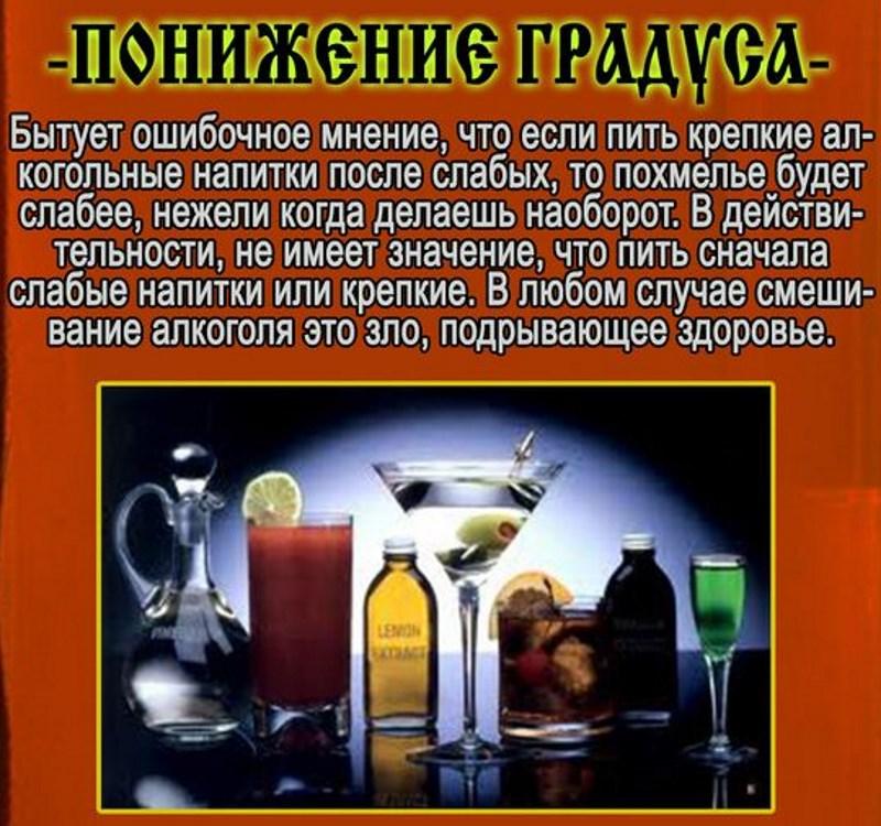 понижение градуса алкоголя