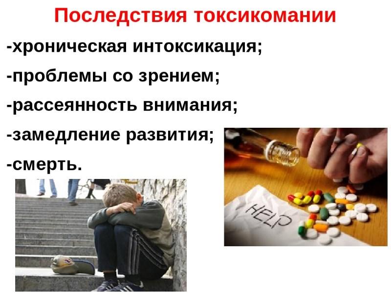 вред токсикомании