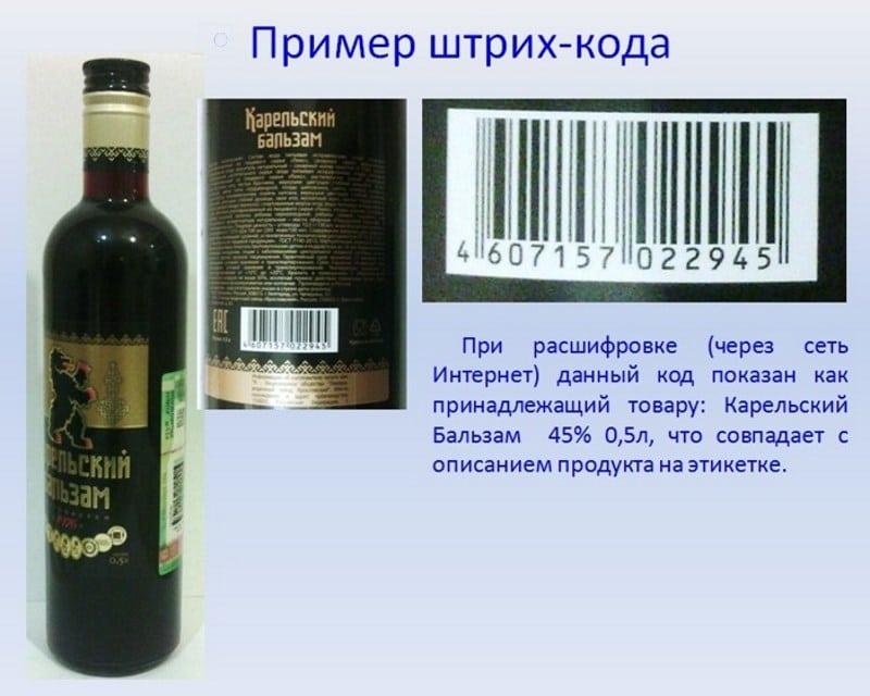 как определить подлинность алкоголя