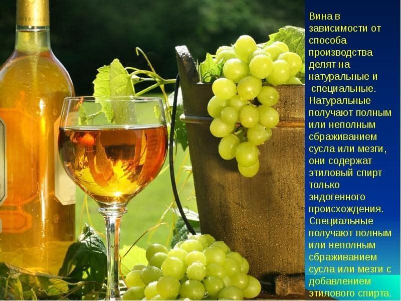 польза белого вина для здоровья