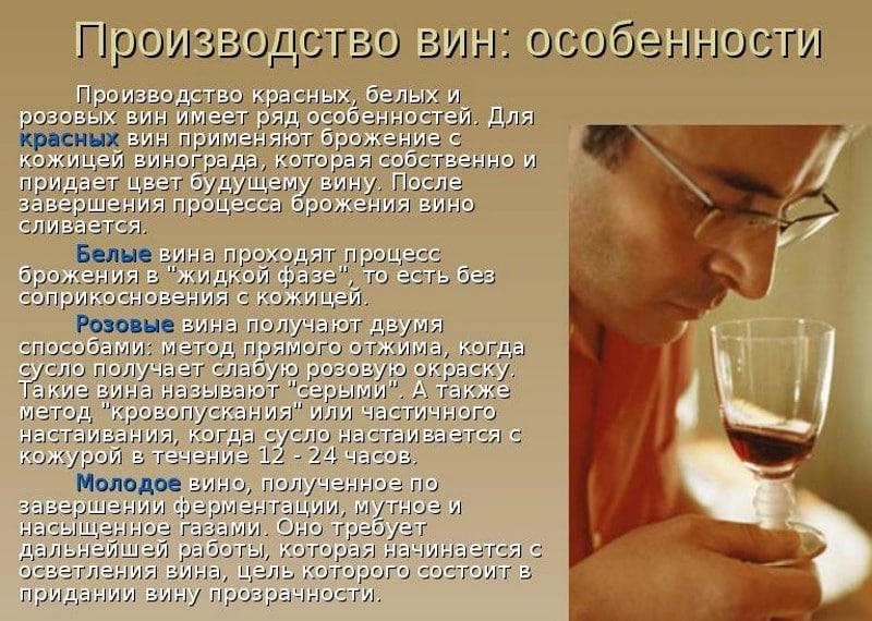какое белое вино полезнее