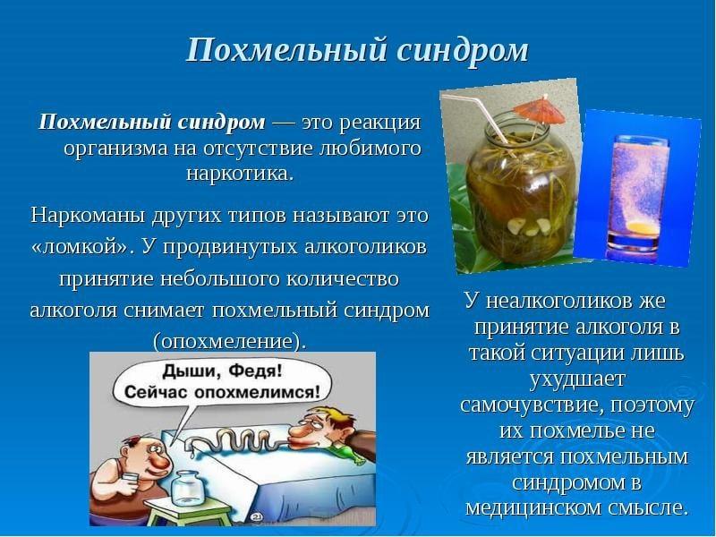 как использовать Антипохмелин