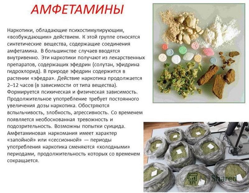 лечение наркотической зависимости