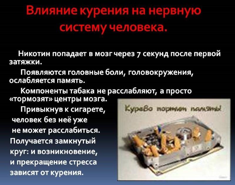 почему от курения худеют