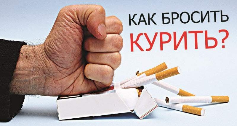 как бросить курить за один день в домашних условиях