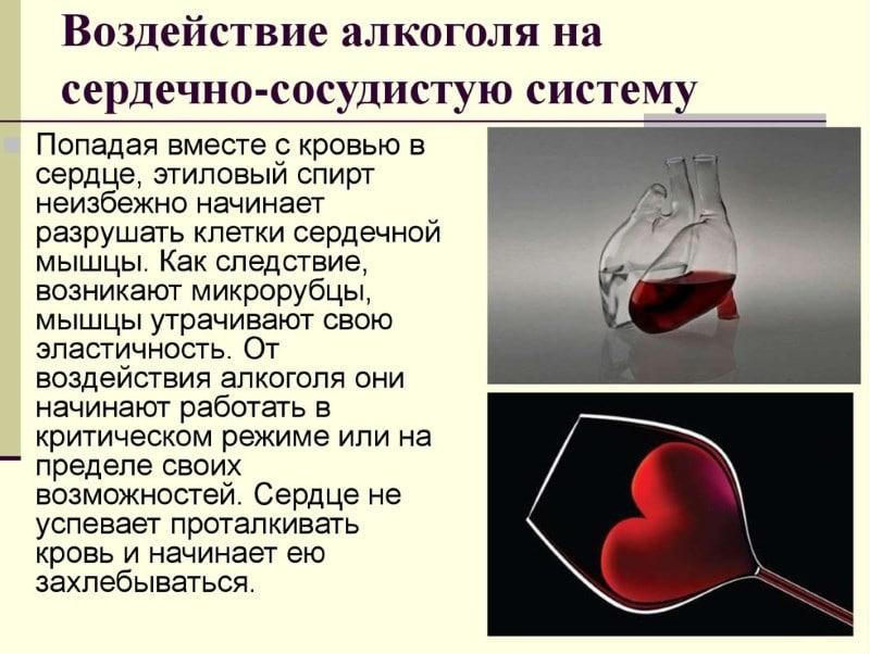алкоголь при температуре 37