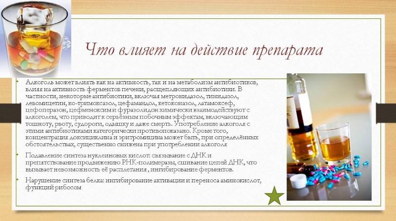 можно ли выпить бокал вина при приеме антибиотиков