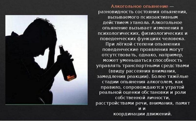 внешние признаки алкогольного опьянения четко указанные в законе