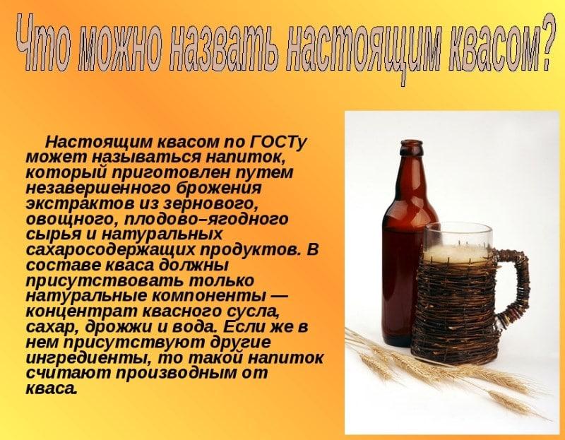 процент алкоголя в квасе