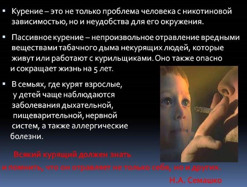 статистика курения в России